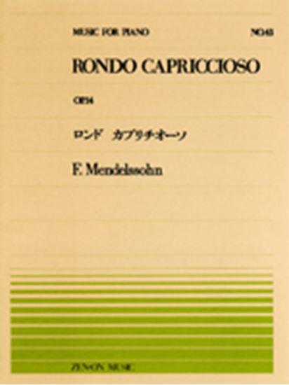 ロンド・カプリッチョーソ Op.14 U 67 ホ長調/Rondo capriccioso E-Dur ...